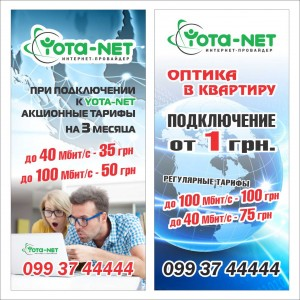 Yota-Net-Promo-Jan2016-Apartment