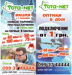 Yota-Net-Promo-Jan2016-House